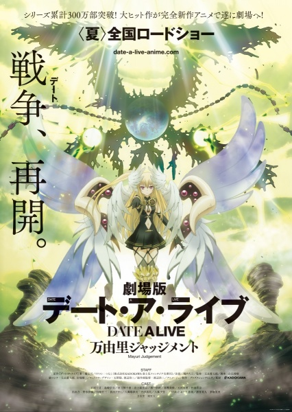 Date A Live Movie: Mayuri Judgment Sub Indo BD