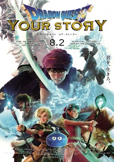 Dragon Quest: Your Story Sub Indo