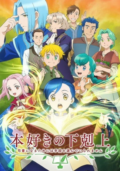 Honzuki no Gekokujou Sub Indo Episode 01-14 End BD