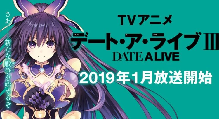 Date A Live S3 Sub Indo Episode 01-12 End BD