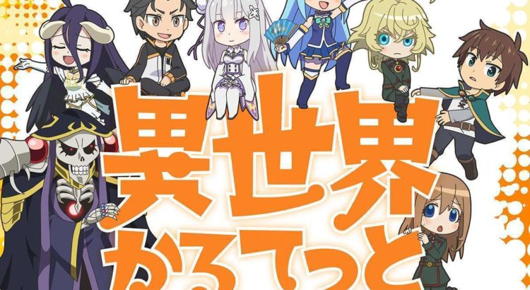 Isekai Quartet Sub Indo Episode 01-12 End BD | Maxnime