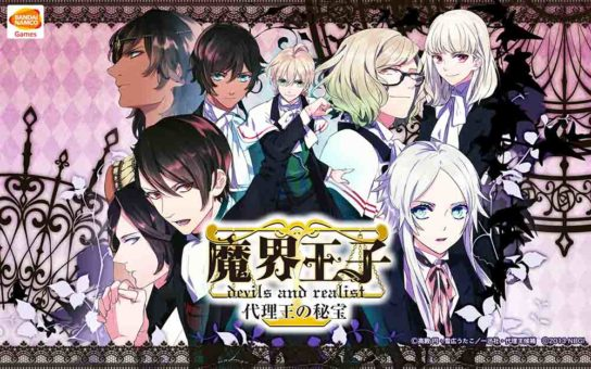 Makai Ouji: Devils and Realist Sub Indo Episode 01-12 End